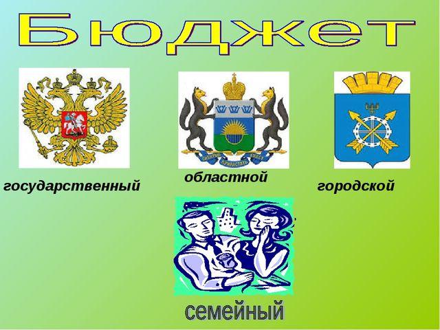 государственный областной городской
