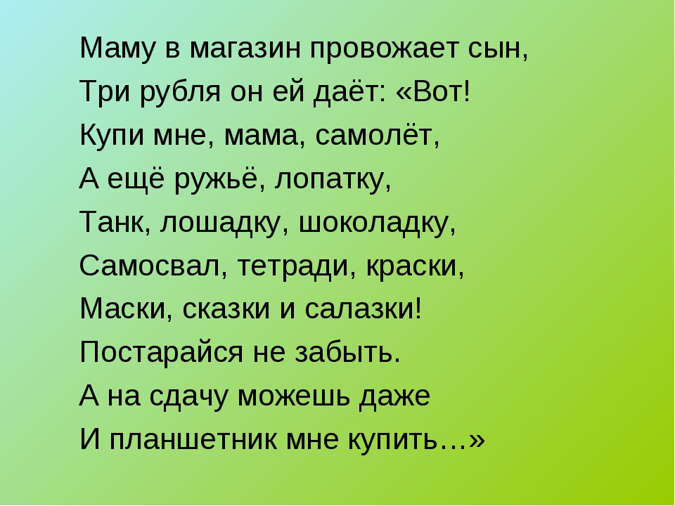 Маму в магазин провожает сын, Три рубля он ей даёт: «Вот! Купи мне, мама, сам...