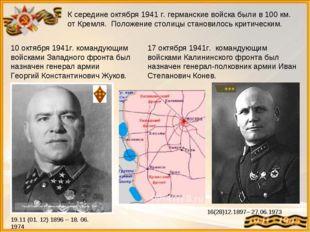 К середине октября 1941 г. германские войска были в 100 км. от Кремля. Положе