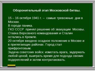 Оборонительный этап Московской битвы. 15 – 16 октября 1941 г. – самые тревожн