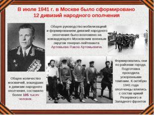 В июле 1941 г. в Москве было сформировано 12 дивизий народного ополчения Обще