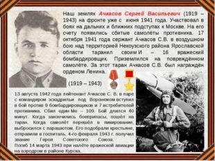 13 августа 1942 года лейтенант Ачкасов С. В. в паре с командиром эскадрильи п