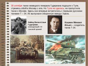 30 октября танки немецкого генерала Гудериана подошли к Туле, стремясь обойти