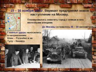 15 – 16 ноября 1941г. Вермахт предпринял новое наступление на Москву. Планиро