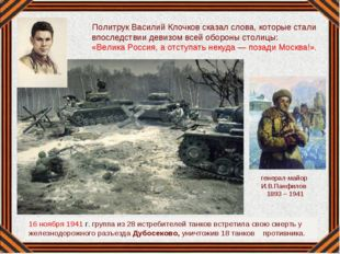 Политрук Василий Клочков сказал слова, которые стали впоследствии девизом вс