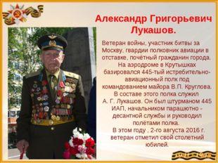 Александр Григорьевич Лукашов. Ветеран войны, участник битвы за Москву, гвард
