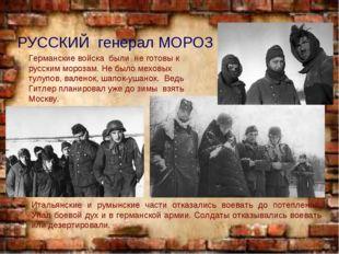 РУССКИЙ генерал МОРОЗ Германские войска были не готовы к русским морозам. Не