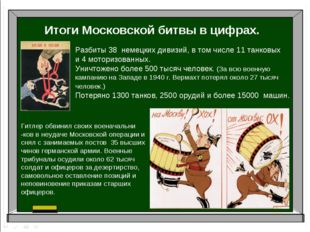 Итоги Московской битвы в цифрах. Разбиты 38 немецких дивизий, в том числе 11