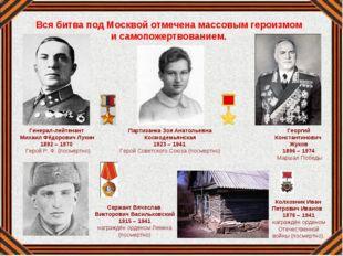 Вся битва под Москвой отмечена массовым героизмом и самопожертвованием. Колхо