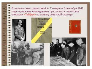 В соответствии с директивой А. Гитлера от 6 сентября 1941 года германское ком