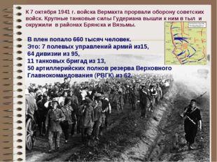 К 7 октября 1941 г. войска Вермахта прорвали оборону советских войск. Крупные