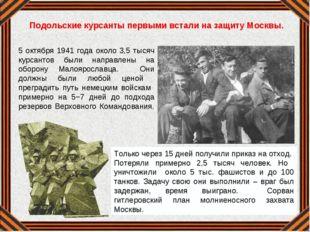 Подольские курсанты первыми встали на защиту Москвы. 5 октября 1941 года окол