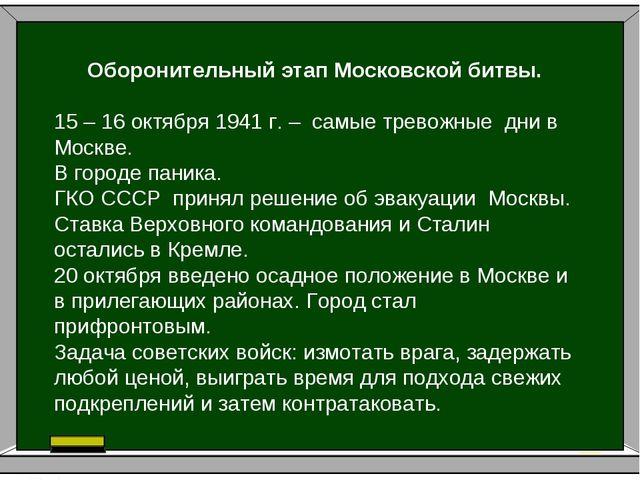 Оборонительный этап Московской битвы. 15 – 16 октября 1941 г. – самые тревожн...