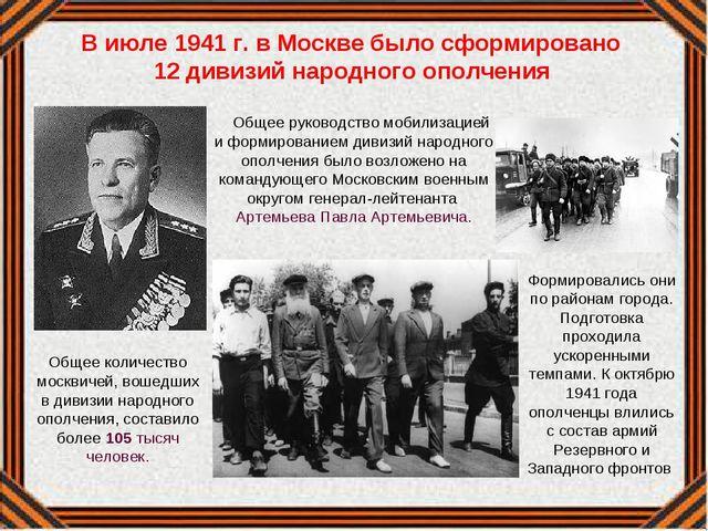 В июле 1941 г. в Москве было сформировано 12 дивизий народного ополчения Обще...