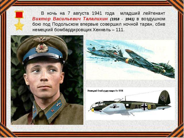 В ночь на 7 августа 1941 года младший лейтенант Виктор Васильевич Талалихин...