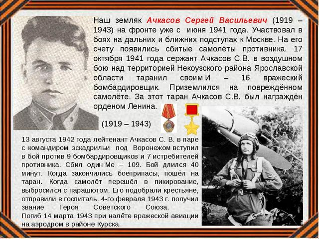 13 августа 1942 года лейтенант Ачкасов С. В. в паре с командиром эскадрильи п...