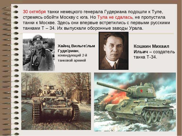 30 октября танки немецкого генерала Гудериана подошли к Туле, стремясь обойти...