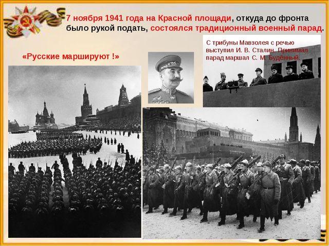 7 ноября 1941 года на Красной площади, откуда до фронта было рукой подать, со...