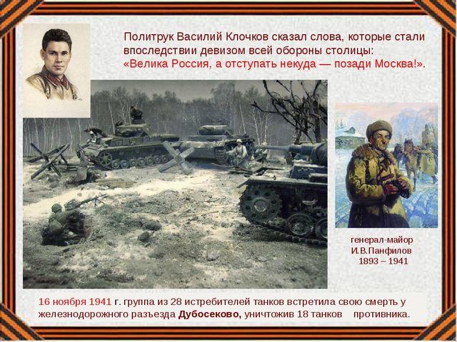 Политрук Василий Клочков сказал слова, которые стали впоследствии девизом вс...