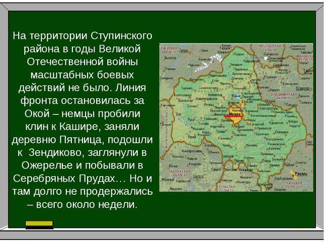 На территории Ступинского района в годы Великой Отечественной войны масштабны...