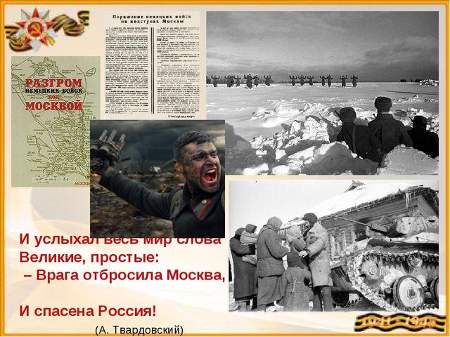 И услыхал весь мир слова Великие, простые: – Врага отбросила Москва, И спасен...