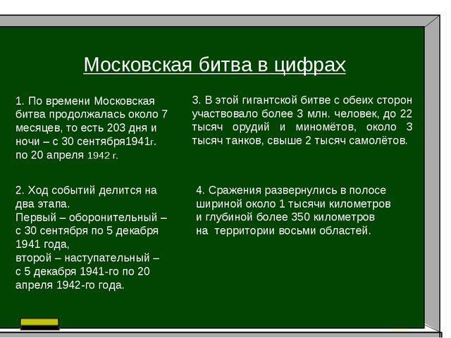 Московская битва в цифрах 1. По времени Московская битва продолжалась около 7...