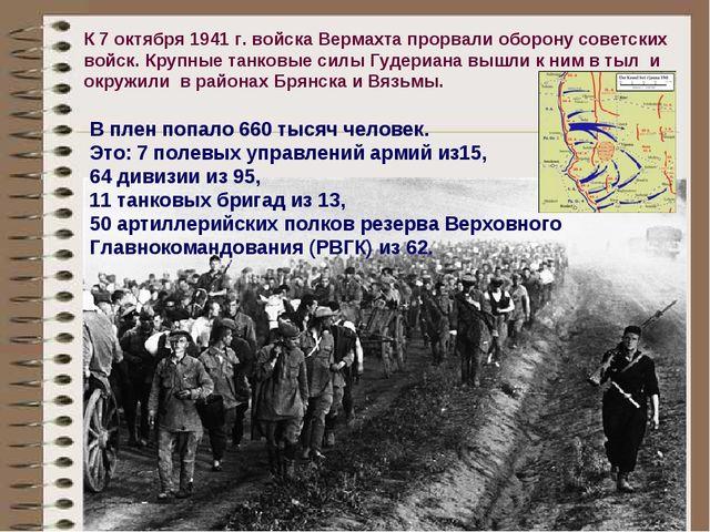 К 7 октября 1941 г. войска Вермахта прорвали оборону советских войск. Крупные...