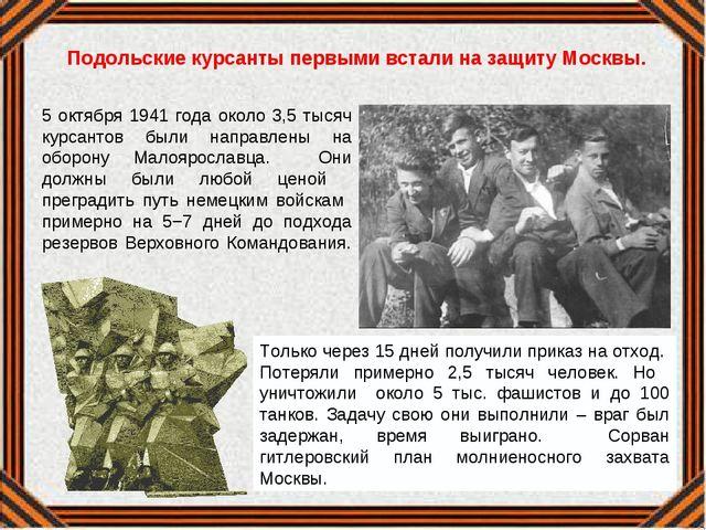 Подольские курсанты первыми встали на защиту Москвы. 5 октября 1941 года окол...