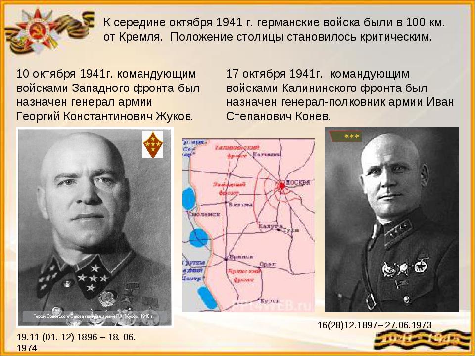 К середине октября 1941 г. германские войска были в 100 км. от Кремля. Положе...