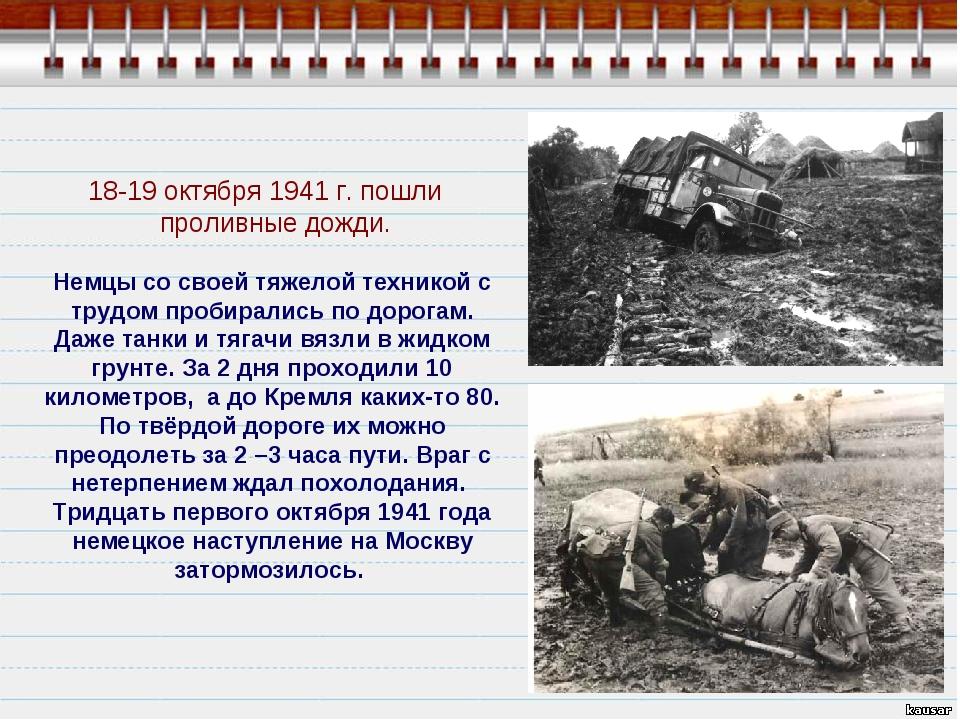 18-19 октября 1941 г. пошли проливные дожди. Немцы со своей тяжелой техникой...