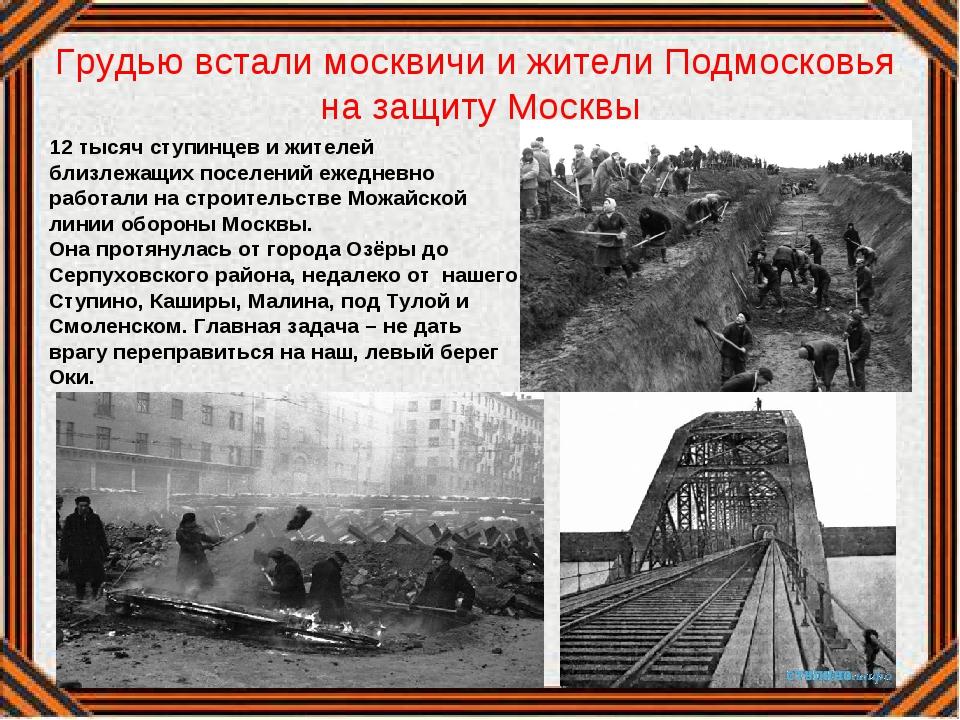 Грудью встали москвичи и жители Подмосковья на защиту Москвы 12 тысяч ступинц...