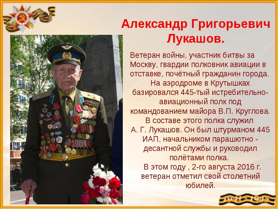 Александр Григорьевич Лукашов. Ветеран войны, участник битвы за Москву, гвард...