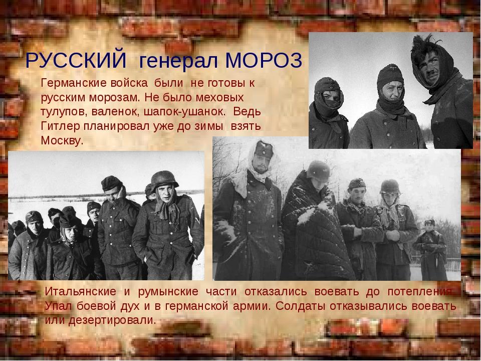 РУССКИЙ генерал МОРОЗ Германские войска были не готовы к русским морозам. Не...