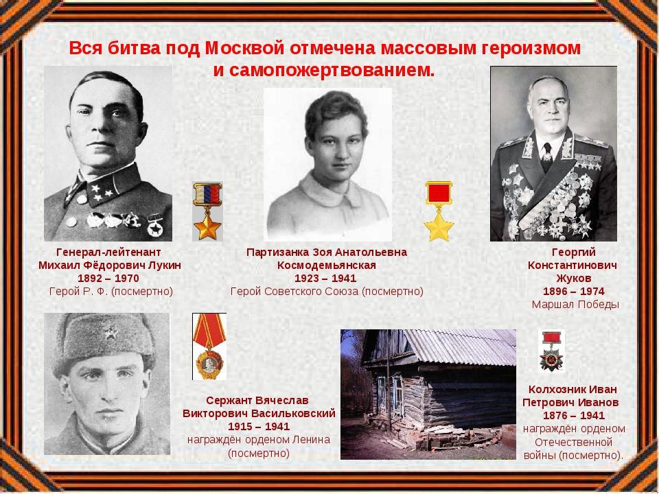 Вся битва под Москвой отмечена массовым героизмом и самопожертвованием. Колхо...