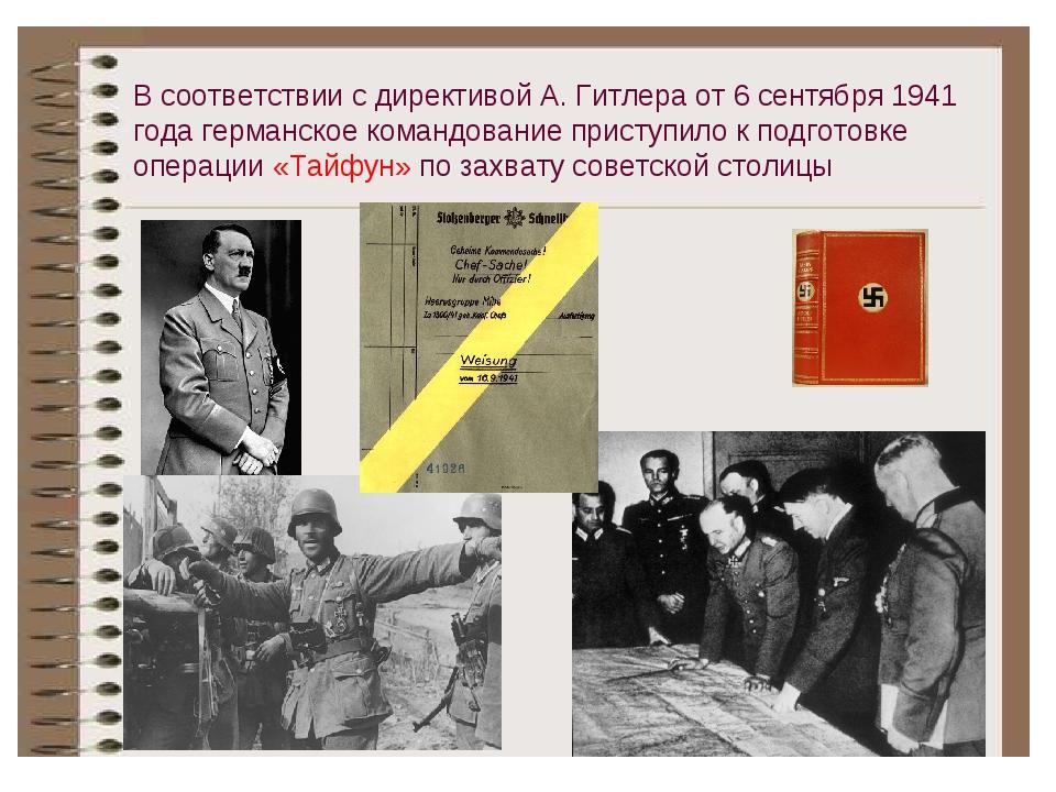 В соответствии с директивой А. Гитлера от 6 сентября 1941 года германское ком...