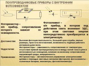 Фоторезистор – п/п прибор, сопротивление которого зависит от освещенности. Фо