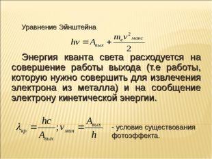 Уравнение Эйнштейна Энергия кванта света расходуется на совершение работы вых