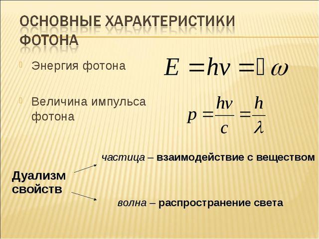 Энергия фотона Величина импульса фотона волна – распространение света частица...