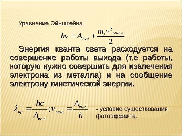 Уравнение Эйнштейна Энергия кванта света расходуется на совершение работы вых...