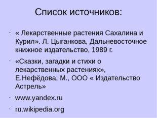 Список источников: « Лекарственные растения Сахалина и Курил». Л. Цыганкова,
