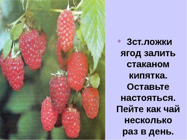 3ст.ложки ягод залить стаканом кипятка. Оставьте настояться. Пейте как чай н...