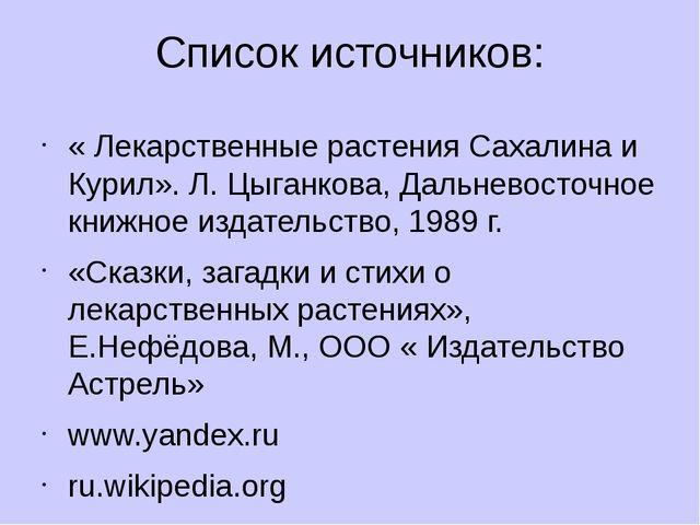 Список источников: « Лекарственные растения Сахалина и Курил». Л. Цыганкова,...