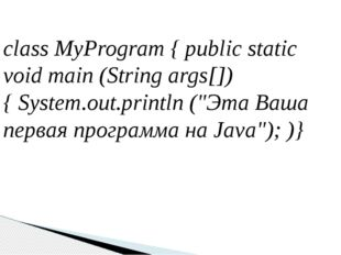 class MyProgram { public static void main (String args[]) { System.out.printl