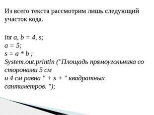 Из всего текста рассмотрим лишь следующий участок кода. int a, b = 4, s; а =