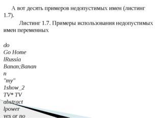 А вот десять примеров недопустимых имен (листинг 1.7). Листинг 1.7. Пример