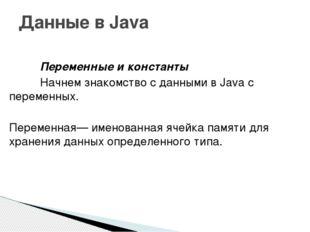 Переменные и константы Начнем знакомство с данными в Java с переменных. П