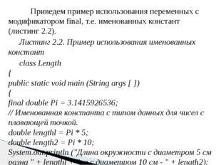 Приведем пример использования переменных с модификатором final, т.е. именов