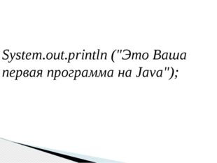 "System.out.println (""Это Ваша первая программа на Java"");"