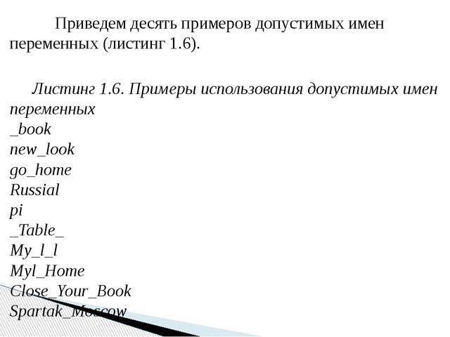 Приведем десять примеров допустимых имен переменных (листинг 1.6). Листинг...