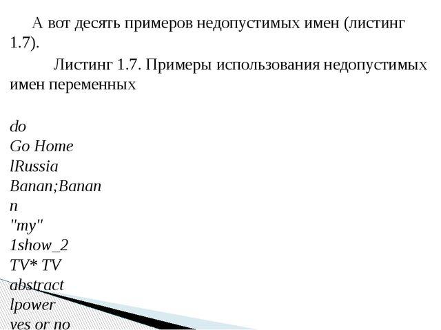 А вот десять примеров недопустимых имен (листинг 1.7). Листинг 1.7. Пример...